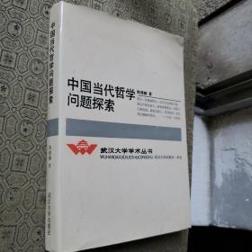 中国当代哲学问题探索  精装印200册
