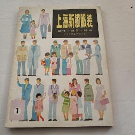 上海新颖服装1