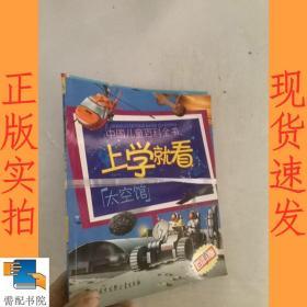 中国儿童百科全书·上学就看:世界公园   上学就看  太空馆  共2本合售