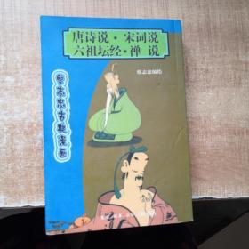 蔡志忠古典漫画:唐诗说   宋词说  六祖坛经  禅说