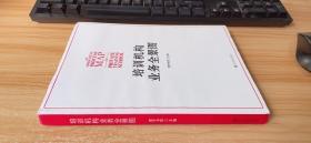 培训机构业务全景图:培训机构人手一册的工具书