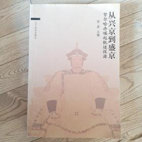 从兴京到盛京 努尔哈赤崛起轨迹探源