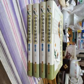 中华养生保健辞海:图文版