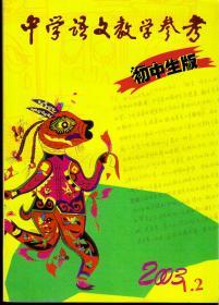 中学语文教学参考(初中生版)2003年1-12期、2005年1-12期,两年共24期20本合售