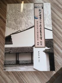 新中国第一个居民委员会纪实
