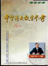 中学语文教学参考2001年至2008年,共8年96期合售