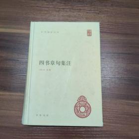 四书章句集注-精装一版一印