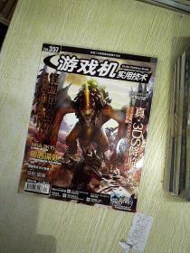 游戏机实用技术2014年第21期 357(附盘) 责任人/主编:  游戏机实用技术杂志社 出版单位:  游戏机实用技术杂志社 开本:  大16开