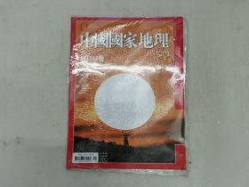 中国国家地理 2014 11 繁体