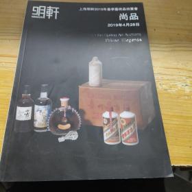 明轩。上海明轩2019年春季艺术品拍卖会,尚品
