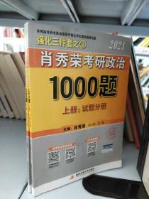 2021肖秀荣考研政治1000题