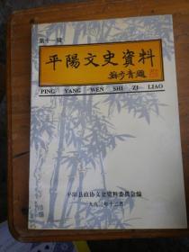 平阳文史资料(第十一辑)