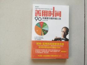 善用时间 90天重塑习惯升级人生【未开封】
