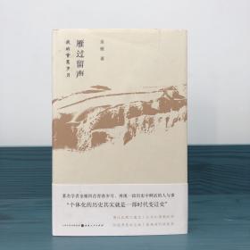 【好书不漏】金雁签名钤印《雁过留声:我的青葱岁月》(精装 一版一印)