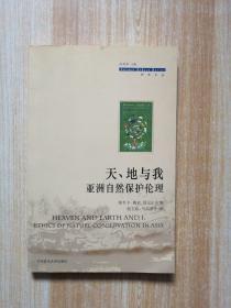天、地与我:亚洲自然保护理论
