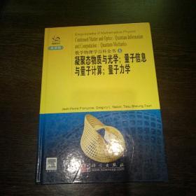凝聚态物质与光学;量子信息与量子计算;量子力学