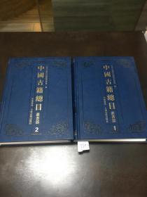 中国古籍总目 丛书部 全2册