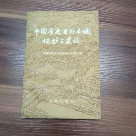 中国历史文化名城保护与建设-87年一版一印