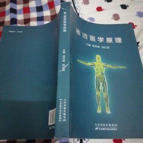 液透医学原理(全是铜版纸印刷,正版现货如图)段作峰、尚红远液波透骨疗法