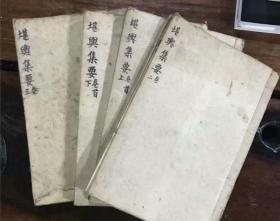 清代风水地理手抄本堪舆集要4册全售复印本