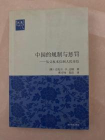 中国的规制与惩罚:从父权本位到人民本位