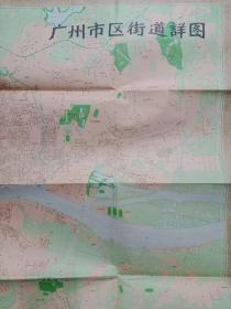 广州市区街道详图(1份2幅图)1988年第四版