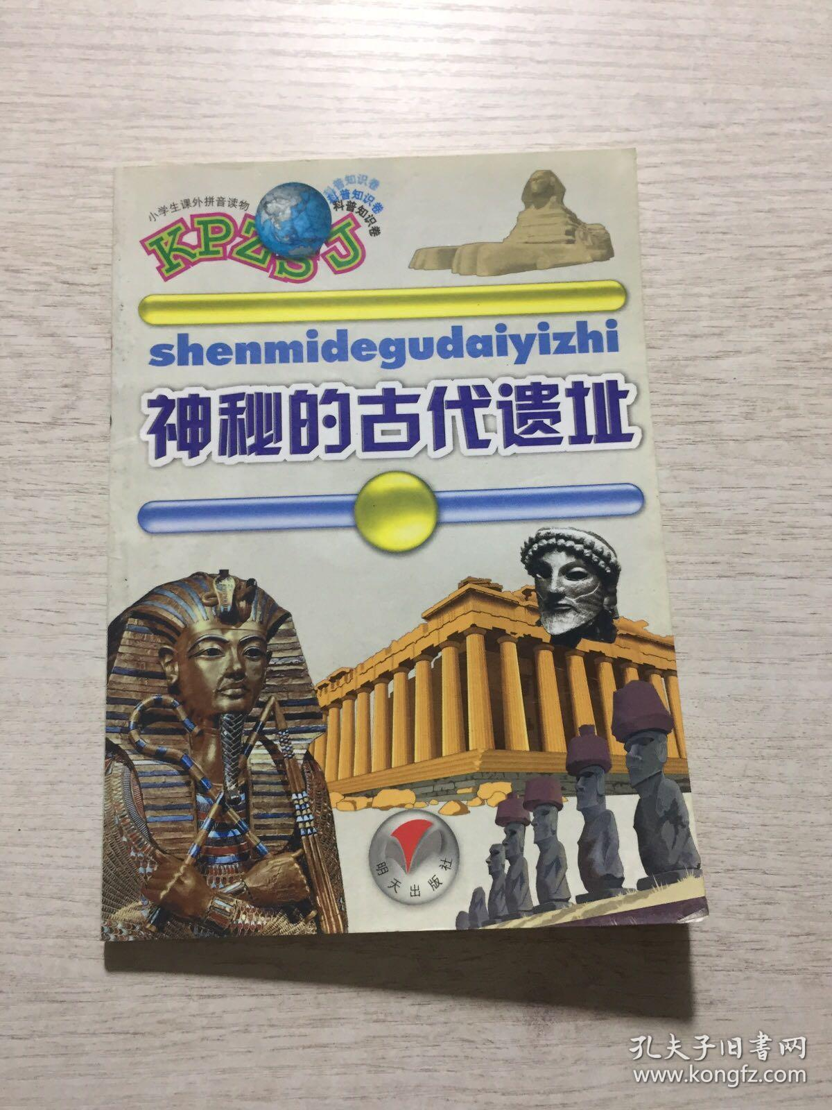 神秘的古代遗址(小学生课外拼音读物 科普知识卷)
