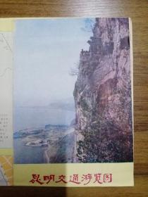昆明交通旅游图 1985