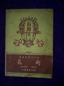 中国历史小丛书 张衡 精美插图本 曹增祥 编写 中华书局1961年印9品B区