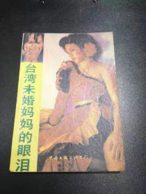 台湾未婚妈妈的眼泪