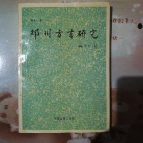 邓州方言研究