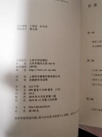 小说课堂 王安忆签名本