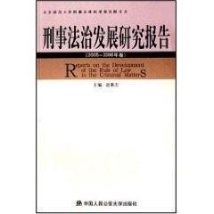 刑事法治发展研究报告. 2005-2006年卷