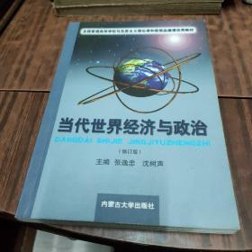 当代世界经济与政治(2-1)