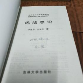 民法总论(2-1)
