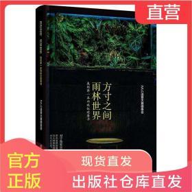 正版 方寸之间 雨林世界:我的第一本雨林缸造景书 生态缸造景详解