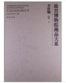 故宫博物院藏品大系书法编8:元(汉英对照)