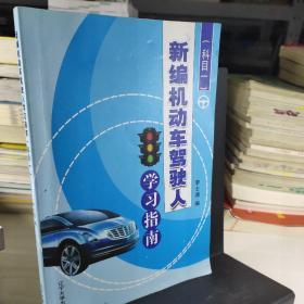 机动车驾驶人必读