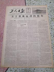 生日报工人日报1957年10月19日(4开四版)关于整风运动的报告;苏联产煤量40年来增加14倍;列宁号原子破冰船正紧张施工