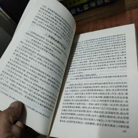刑法学(上下编)(2-1)