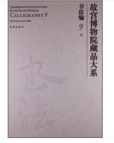 故宫博物院藏品大系书法编9:元(汉英对照)