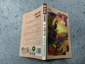 汤小团系列·两汉传奇卷 5 龙城飞将