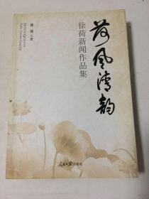 荷风新韵 徐荷新闻作品集