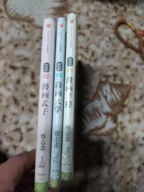 蔡志忠漫画古籍典藏系列:2漫画孟子、3漫画大学、5漫画孝经:漫画儒家思想
