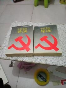中共党史导读(上下册)