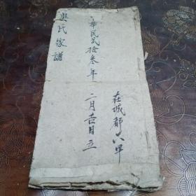 吴氏家谱 中华民国拾叁年 在成都六甲