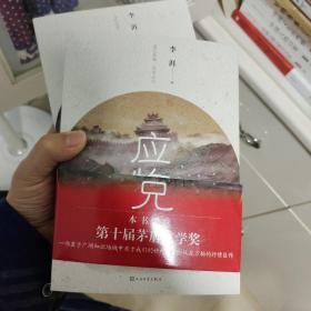 应物兄 李洱签名题词日期