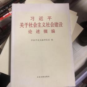 习近平关于社会主义社会建设论述摘编(大)