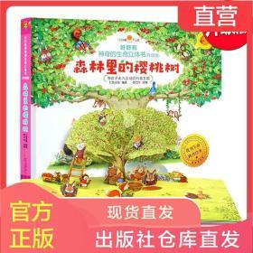 好好玩神奇生命书 森林里的樱桃树 儿童3d立体书籍翻翻 绘本故事