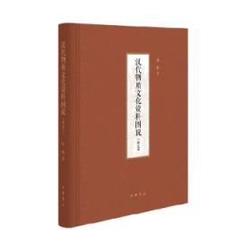 汉代物质文化资料图说(修定本)(布面精装)